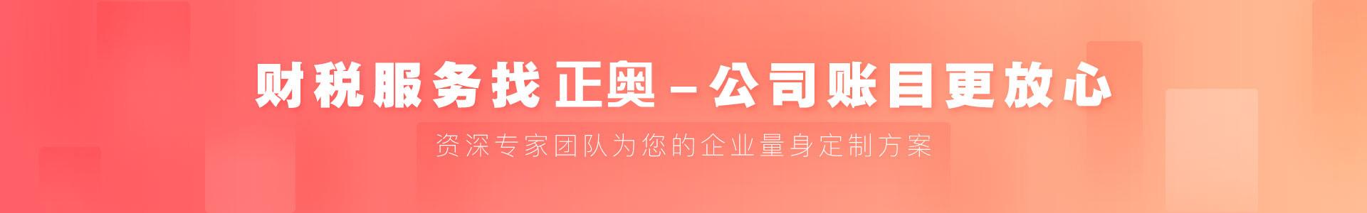 亚搏直播app官方网站正奥会计事务有限公司
