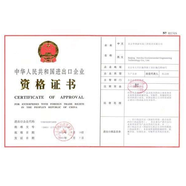 进出口许可证(图1)