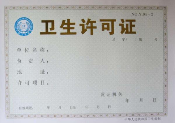卫生许可证(图1)