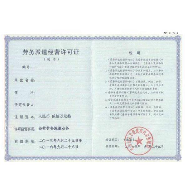 劳务派遣证件办理(图1)
